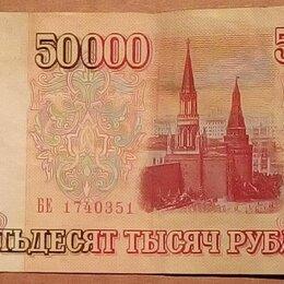Банкноты - Банкнота 50000 рублей, 1993 г. в. (без модификации), 0