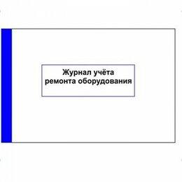 Сопутствующие товары - Журнал учета ремонта оборудовая А4 48л вертикальный, 0