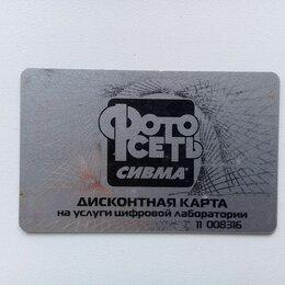 """Подарочные сертификаты, карты, купоны - Дисконтная карта фотосети """"Сивма"""", 0"""