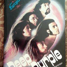 Искусство и культура - Deep Purple От Оттенков пурпура до осколков Метеора, 0