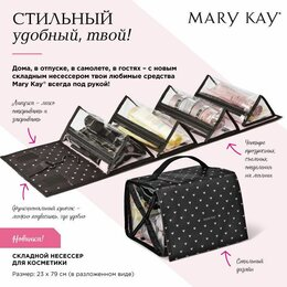 Косметички и бьюти-кейсы - Складной несессер для косметики mary kay, 0