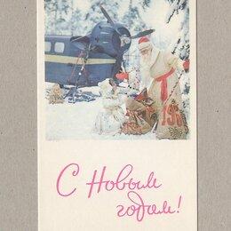 Открытки - Открытка СССР Новый год 1968 чистая праздник чудо Дед Мороз Снегурочка, 0