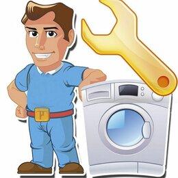 Специалисты - Ученик мастера по ремонту бытовой техники, 0