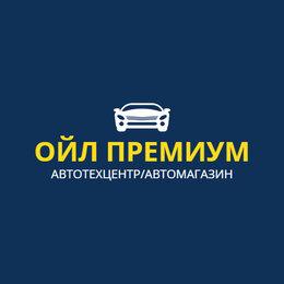 Менеджеры - Менеджер по продаже ГСМ(автомасла,химия), 0