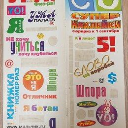 Журналы и газеты - Наклейки из журналов COOL, Кул за 2001-2002 год, 0