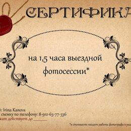 Подарочные сертификаты, карты, купоны - Подарочный сертификат на выездную фотосессию, 0