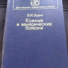 Медицина - ЗУДИН. КОЖНЫЕ И ВЕНЕРИЧЕСКИЕ БОЛЕЗНИ 1990  , 0