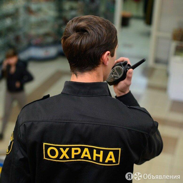 Охранник - Охрана и безопасность, фото 0