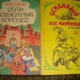 Детская литература - А. Волков Семь подземных королей и Огненный Бог маранов 1991 год, 0