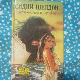 Художественная литература - С. Шелдон. Незнакомец в зеркале. 1993 год, 0
