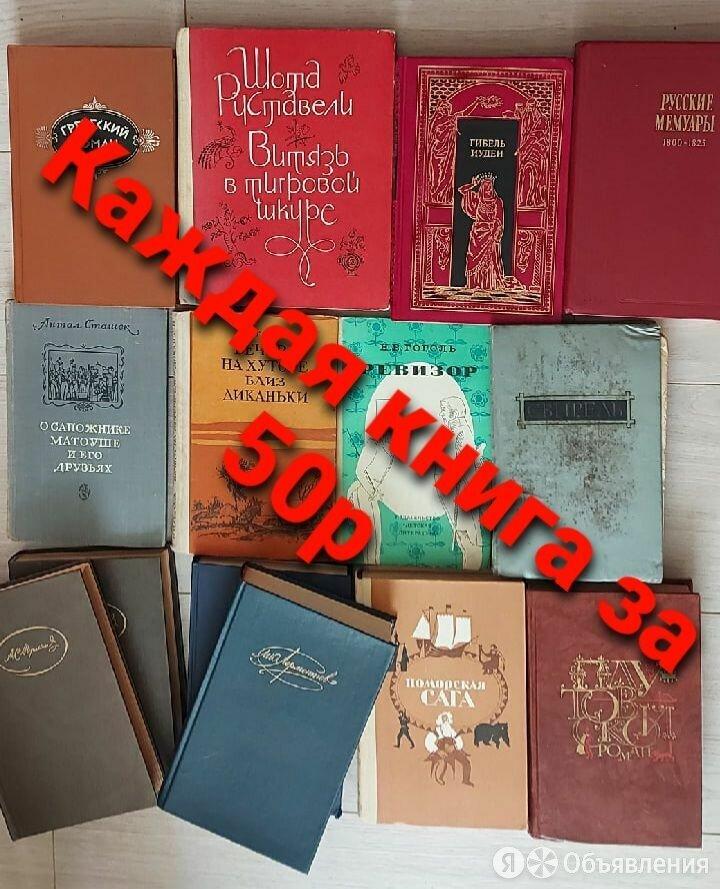 Редкие и современные книги по цене 50₽ - Прочее, фото 0
