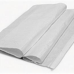 Упаковочные материалы - Мешки полипропиленовые новые оптом  разных размеров Оксана 8-918-624-44-31, 0