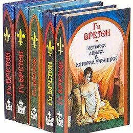 Художественная литература - История любви Наполеон и женщины Ги Бретон, 0