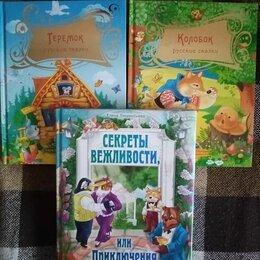 Детская литература - Книги для детей новые, 0