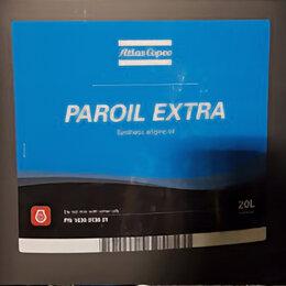 Масла, технические жидкости и химия - Масло моторное синтетическое Atlas Copco paroil EX, 0