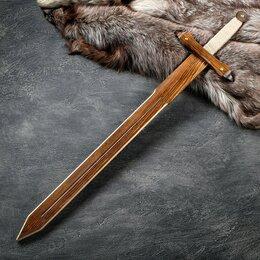 """Игрушечное оружие и бластеры - Сувенирное деревянное оружие """"Меч Лорда"""", 95 см, массив ясеня, микс, 0"""