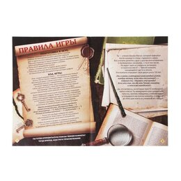 Оборудование и мебель для медучреждений - Квест книга игра «Тайная комната», 0