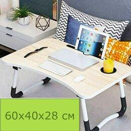 Компьютерные и письменные столы - Стол подставка столик складной для ноутбука новый, 0