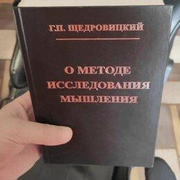 Наука и образование - Щедровицкий Г.П. О методе исследования мышления, 0