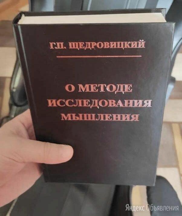 Щедровицкий Г.П. О методе исследования мышления по цене 2000₽ - Наука и образование, фото 0