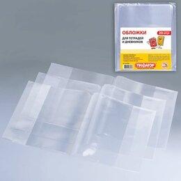 Канцелярские принадлежности - Обложка для тетради прозр. 210*350мм 60мкм/комплект 20 шт, 0