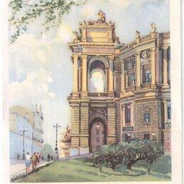 Другое - Почтовая карточка Одесса Театр оперы и балета 1957, 0