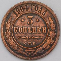 Монеты - Россия 3 копейки 1904 СПБ  арт. 30383, 0