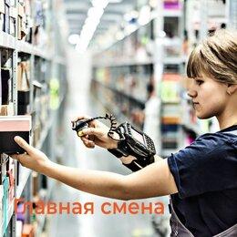 Сборщики - сборщик на завод/Вахта в Москве/Проживание+питание/М+Ж, 0
