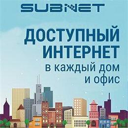 Монтажники - Сабнет, 0
