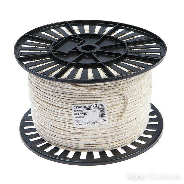 Веревка хлопковая плетеная 3.0 мм, 500 м, без покрытия по цене 5601₽ - Прочие хозяйственные товары, фото 0