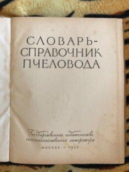 Словари, справочники, энциклопедии - Словарь-справочник пчеловода 1955 года, 0