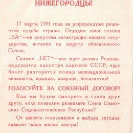 Документы - Листовка Нижегородцы, сохраним СССР! 1991, 0