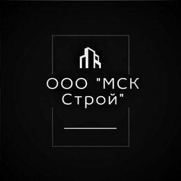Строительные бригады - ООО МСК Строй, 0