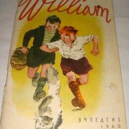 Литература на иностранных языках - Книга для чтения на английском языке William 1960 г, 0