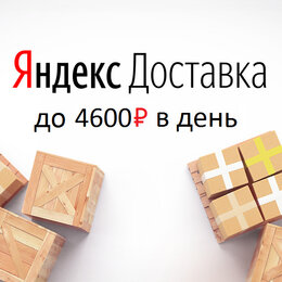 """Водители - Водитель-курьер """"Яндекc.Pro"""", 0"""