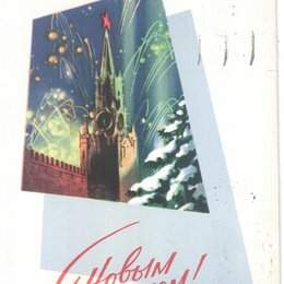 Конверты и почтовые карточки - Почтовая карточка С Новым годом 1964, 0