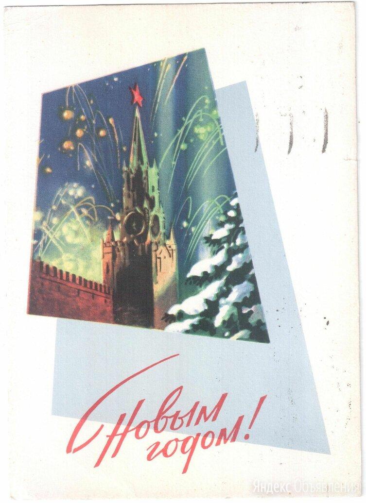 Почтовая карточка С Новым годом 1964 по цене 150₽ - Конверты и почтовые карточки, фото 0