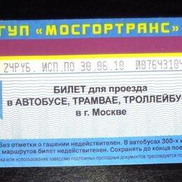 Билеты - Проездной билет ТАТ Москва 2010 год с рекламой, 0