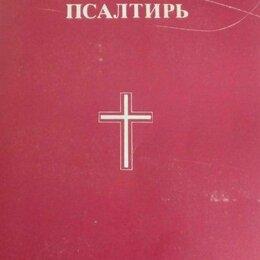 """Прочее - Книга """"Новый завет и псалтирь"""", 0"""