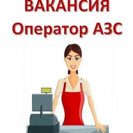 Операторы - Оператор-кассир АЗС, 0