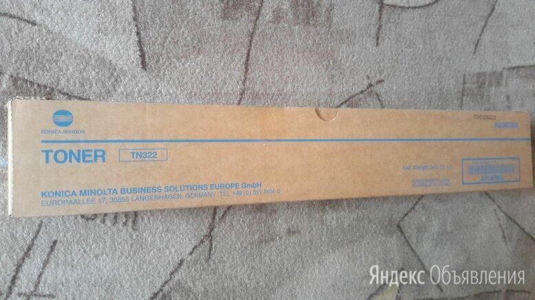 Картридж konica minolta tn-322 по цене 3500₽ - Картриджи, фото 0