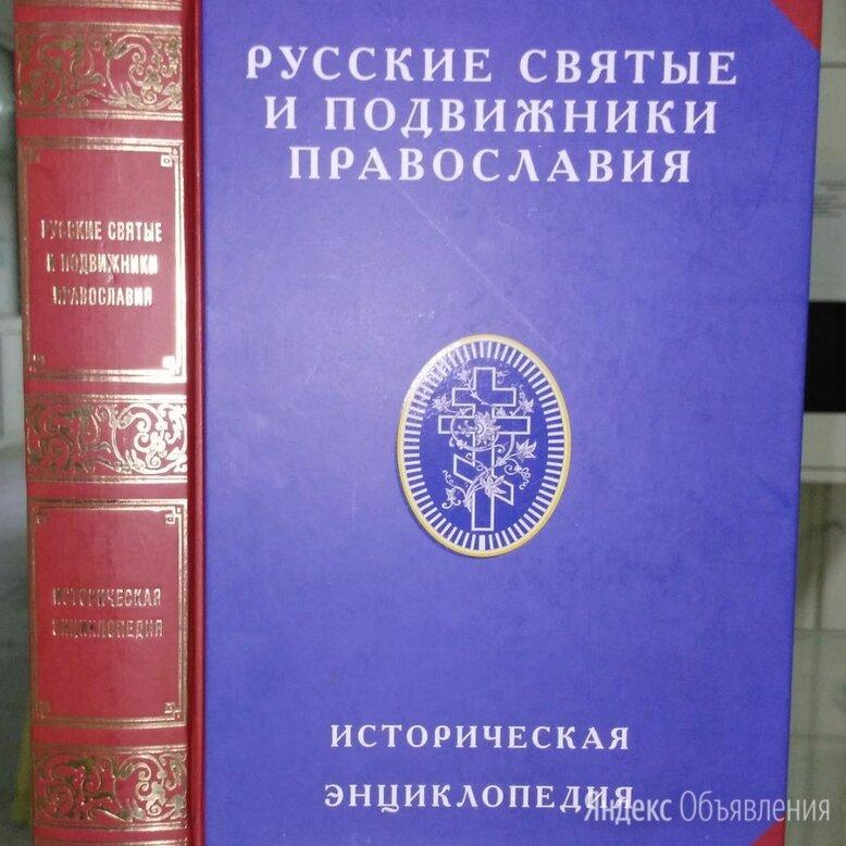 """Книга """"Русские святые и подвижники православия"""" по цене 300₽ - Словари, справочники, энциклопедии, фото 0"""