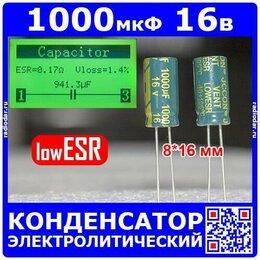 Радиодетали и электронные компоненты - 1000 мкФ*16 В - конденсатор (1000uF/16V, ±20%, LowESR, -40+105°C, 8*16мм) -JCCON, 0
