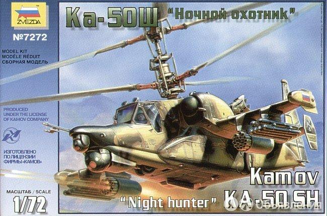 Сборная модель ZVEZDA Вертолет Ка-50Ш Ночной охотник по цене 417₽ - Сборные модели, фото 0