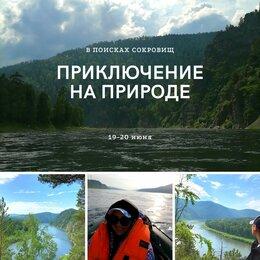 Экскурсии и туристические услуги - Запоминающийся Сплав Манская петля из Красноярска, 0