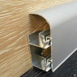 Плинтусы, пороги и комплектующие - Плинтус напольный алюминиевый ПТ 80 с кабельканалом, 0