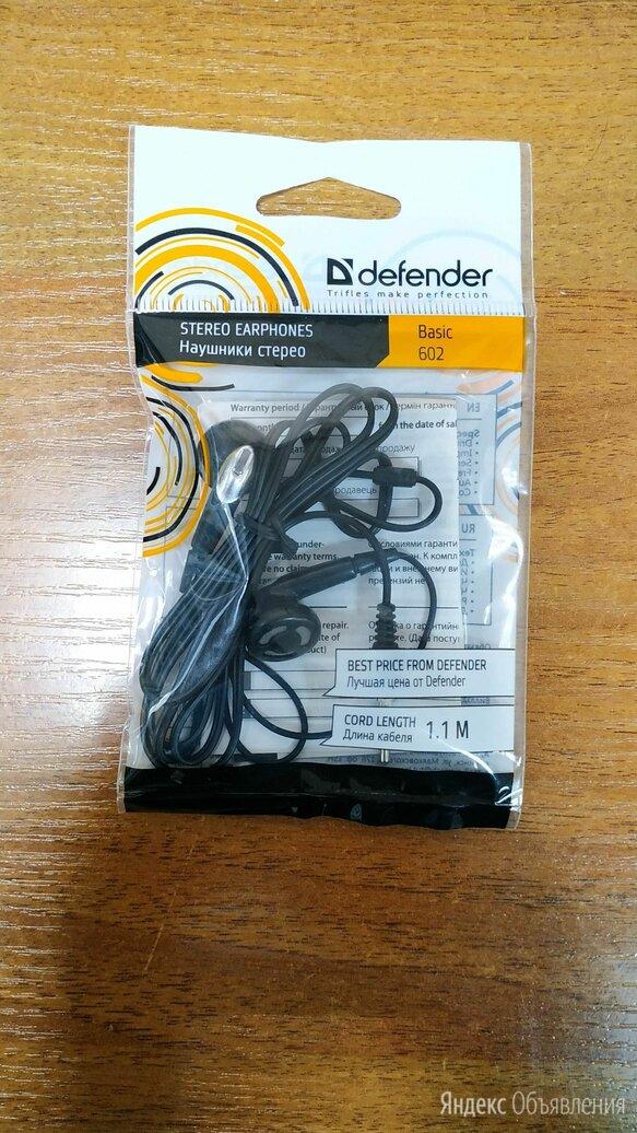 Наушники defender basic-602 по цене даром - Наушники и Bluetooth-гарнитуры, фото 0