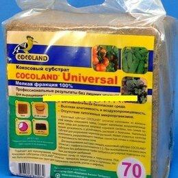 Грунты для аквариумов и террариумов - Кокосовый субстрат Cocoland Universal 5кг -70л, 0
