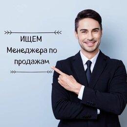 Менеджеры - Менеджер по продажам, 0