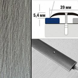 Плинтусы, пороги и комплектующие - Порог ламинированный полукруглый А39 39х5,4 мм Дуб арктик, 0